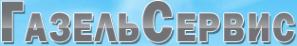 Логотип компании ГазельСервис